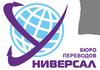 Бюро переводов «Универсал» | Главное наше преимущество - команда профессионалов. После долгого отсева у нас остались только опытные переводчики, которые гарантируют высокое качество обслуживания, обеспечивая полную языковую поддержку клиента, независимо от сложности и объёма требуемых услуг.